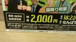 2000円!