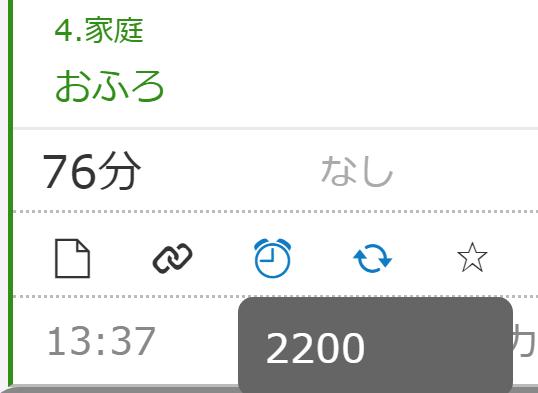 時計アイコン2
