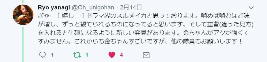 高柳さんツイート