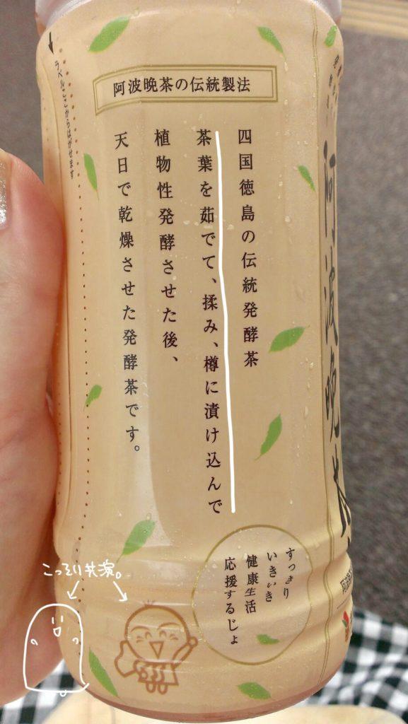 阿波晩茶2
