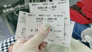 すきっぷチケット