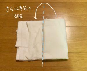 Tシャツのたたみ方5