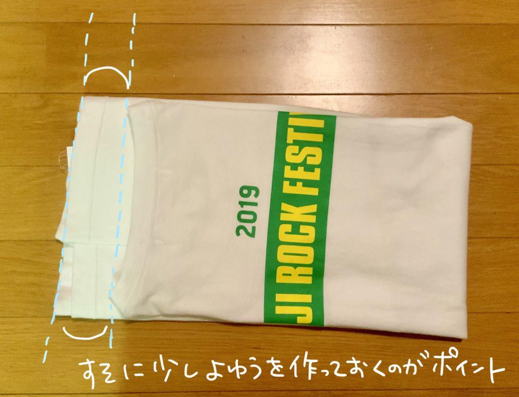 Tシャツのたたみ方4
