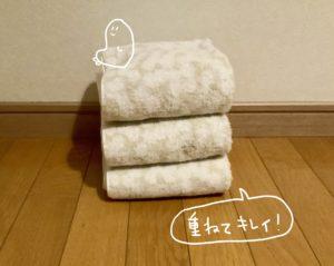 タオルを重ねる